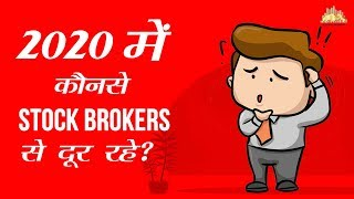 [Animation] Worst Stockbrokers of 2020 | Complaints