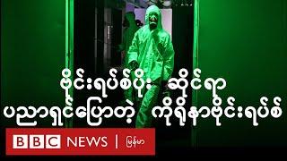 ကိုရိုနာဗိုင်းရပ်စ်: ဗိုင်းရပ်စ်ပိုးဆိုင်ရာ ကျွမ်းကျင်ပညာရှင်နဲ့ မေးမြန်းခန်း  - BBC News မြန်မာ