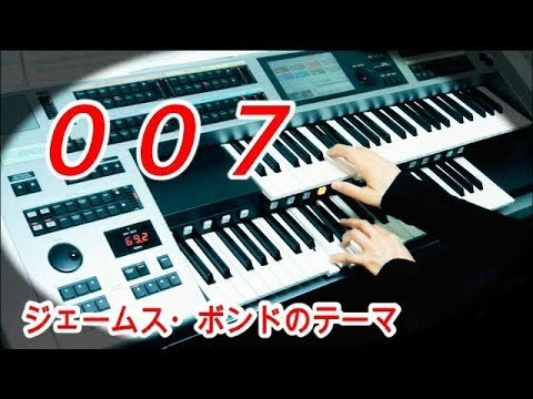 『007』James Bond Theme  ジェームズ・ボンドのテーマ / ★エレクトーンELS02C