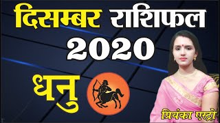 DHANU Rashi–Sagittarius | Predictions for DECEMBER - 2020 Rashifal | Monthly Horoscope | Priyanka Astro - Download this Video in MP3, M4A, WEBM, MP4, 3GP
