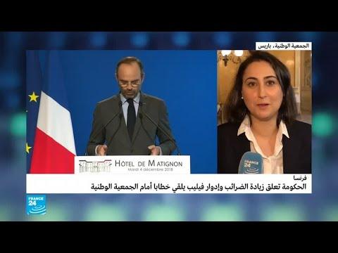 العرب اليوم - شاهد: إدوارد فيليب يُلقي خطابًا أمام الجمعية الوطنية الفرنسية