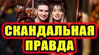 Дом 2 новости 5 марта 2018 (5.03.2018) Раньше эфира