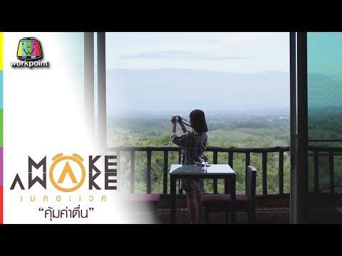 MAKE AWAKE คุ้มค่าตื่น | อ.เมือง จ.เชียงราย | 13 ก.ค. 60 Full HD ดู 6,891 ครั้ง