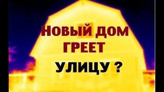 Мой новый дом ГРЕЕТ УЛИЦУ ?!