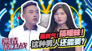 自私透顶的丈夫惹涂磊怒评 得了甲亢还不会做人了《爱情保卫战》20200108 【综艺风向标】