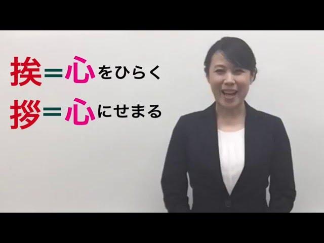 挨拶 お辞儀 ワンポイントマナーレッスン2-日本サービスマナー協会