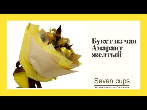 Букет из чая - Амарант желтый