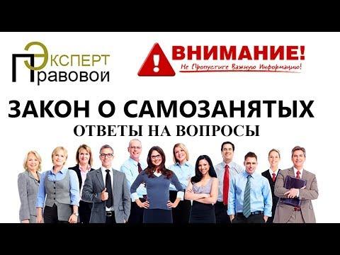 Самозанятые граждане 2019. Закон о самозанятых - советы юриста и ответы на вопросы.