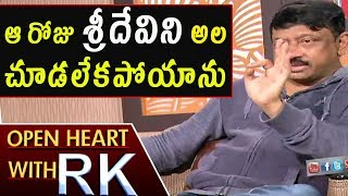 Ram Gopal Varma Recollects Funny Incident With Sridevi | Open Heart With RK | ABN Telugu