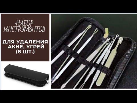 Набор инструментов для удаления акне, угрей, камедонов (8 штук). Чистка кожи лица ᐈ BuyBeauty