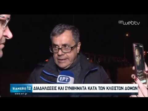 Ένταση και επεισόδια σε Λέσβο και Χίο-Αντιδράσεις κομμάτων | 25/02/2020 | ΕΡΤ