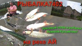 Рыбалка на реке ай в челябинской области