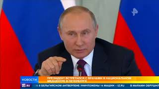 Президент встретился с врачами в национальном медцентре в Петербурге