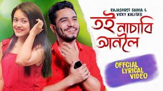 Toi Nasabi Anoloi | Rajashree Saikia And Vicky Kalita | Rj Production | New Assamese Song 2021