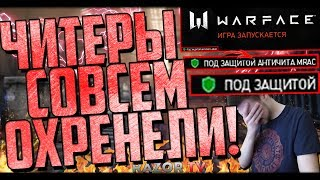 Читеры Warface СОВСЕМ ОХРЕНЕЛИ!!! 83 ранг играет РМ на стриме с читом в Варфейс!!!