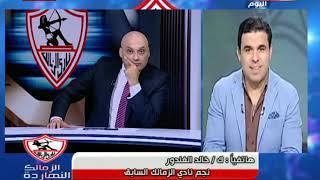 المداخلة الكاملة| خالد الغندور  يفضح الأهلي واتحاد الكرة وتلميحات خطيرة ع ايقاف رضا عبد العال