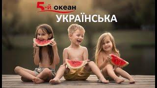 "УКРАЇНСЬКА. Гурт ""5-й ОКЕАН"" Слова Н.Романовської, муз. В. Бардецького"