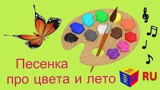Учим цвета c весёлой песенкой про лето и цвета! Мультик для детей