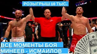 Все моменты боя Минеева и Исмаилова