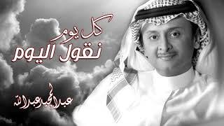 عبد المجيد عبد الله - كل يوم نقول اليوم (النسخة الأصلية) تحميل MP3