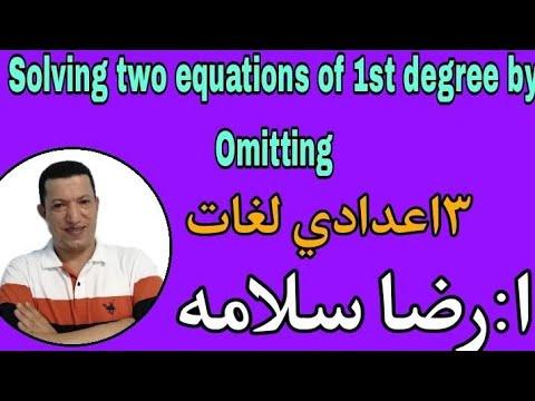 Solving two equations of 1st degree in two variables by omitting | رضا سلامه | الرياضيات الصف الثالث الاعدادى الترم الثانى | طالب اون لاين