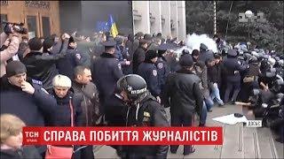 Наймасовіше побиття журналістів в історії сучасної України досі залишається без відплати