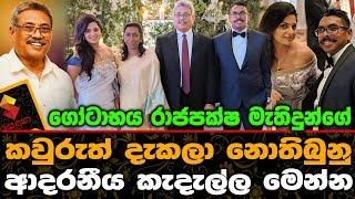 ගෝඨාභය රාජපක්ෂ මැතිදුන්ගේ කවුරුත් දැකලා නොතිබුනු ආදරනීය කැදැල්ල මෙන්න Gotabaya Rajapaksa