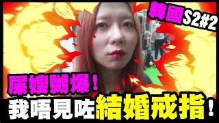 屎嫂嬲了...唔見鬼左結婚戒子【韓國Vlog S2#2】