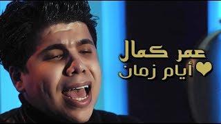 """اغاني حصرية عمر كمال - أيام زمان """"2020"""" ❤ Omar Kamal - Ayam Zaman تحميل MP3"""