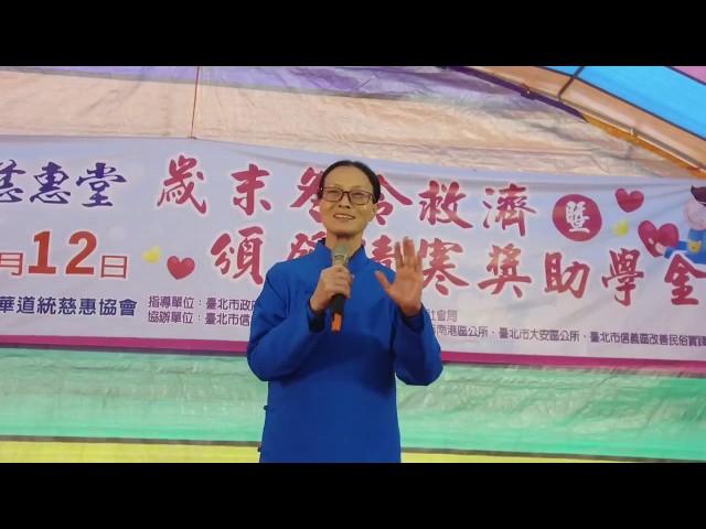 2019年台北松山慈惠堂-冬令救濟清寒獎助學金-堂主致詞2-母娘慈悲