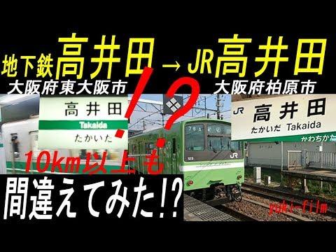 遠いけど同じ駅名。「JR 高井田駅」と「大阪地下鉄 高井田駅」。10km以上も離れている大阪府内の同名駅。しかも同じ年生まれ。Takaida station. Osaka/Japan.