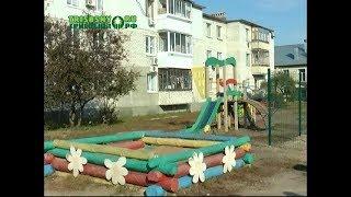 Завершено благоустройство дворов в двух городских ТОСах