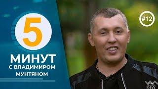 5 Минут с Владимиром Мунтяном / Часть12