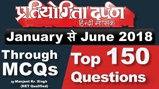Pratiyogita Darpan Current Affairs January से June 2018 via Top 150 MCQs
