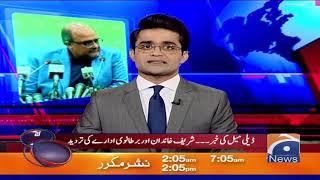 Aaj Shahzaib Khanzada Kay Sath - 15 July 2019
