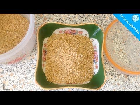 Панировочные сухари.  Самый простой и быстрый способ