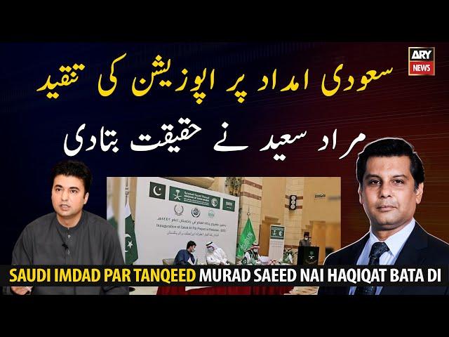 سعودی امداد پر اپوزیشن کی تنقید، مراد سعید نے حقیقت بتا دی