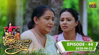 Sihina Genena Kumariye | Episode 44 | 2020-06-21