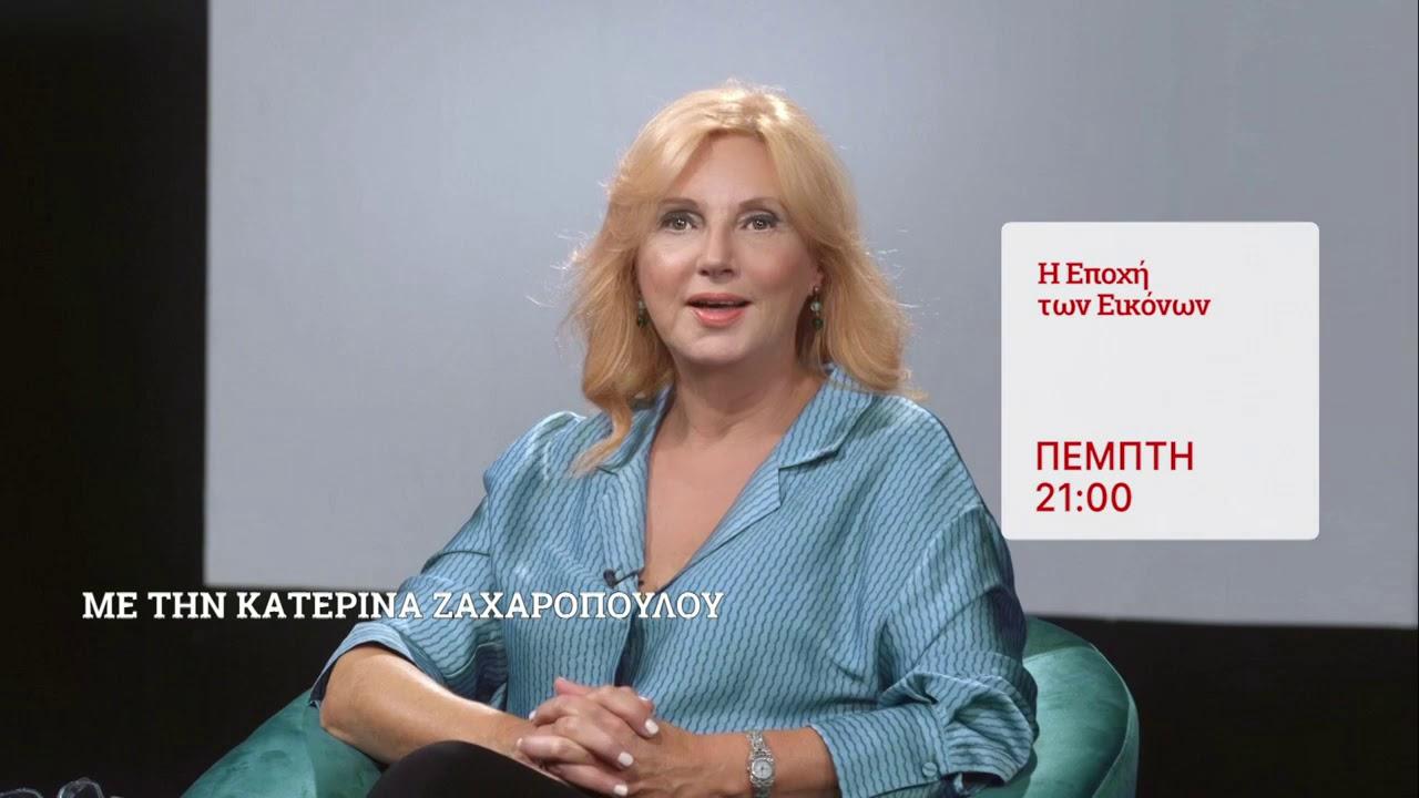 Η Εποχή των Εικόνων | Πέμπτη 26/11/ στις  21:00 στην ΕΡΤ2 | ΕΡΤ