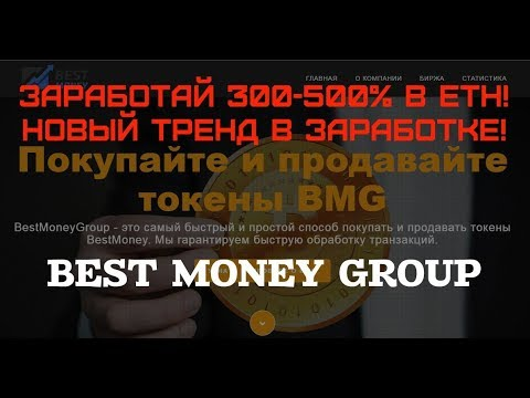 BEST MONEY GROUP  ТРЕНД ПО ЗАРАБОТКУ НА СМАРТ-КОНТРАКТАХ 300-500% В ETH