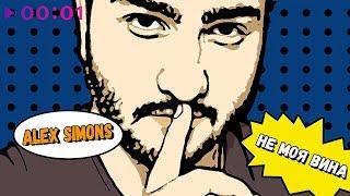Alex Simons - Не моя вина I Official Audio | 2018