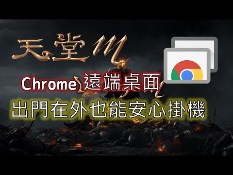 《天堂M》人在外面也能掛機、Chrome遠端桌面教學