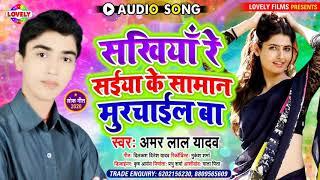 Amar Lal Yadav || Sakhiya Re Samav Murchail Ba - YouTube