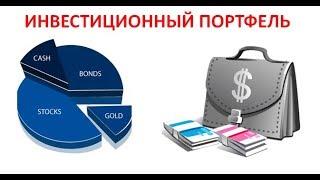 Формирование инвестиционного портфеля: акции, облигации, валюта | ИНВЕСТИЦИОННЫЙ ПОРТФЕЛЬ
