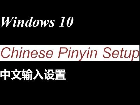 Windows 10 Chinese Pinyin Setup 中文拼音输入设置