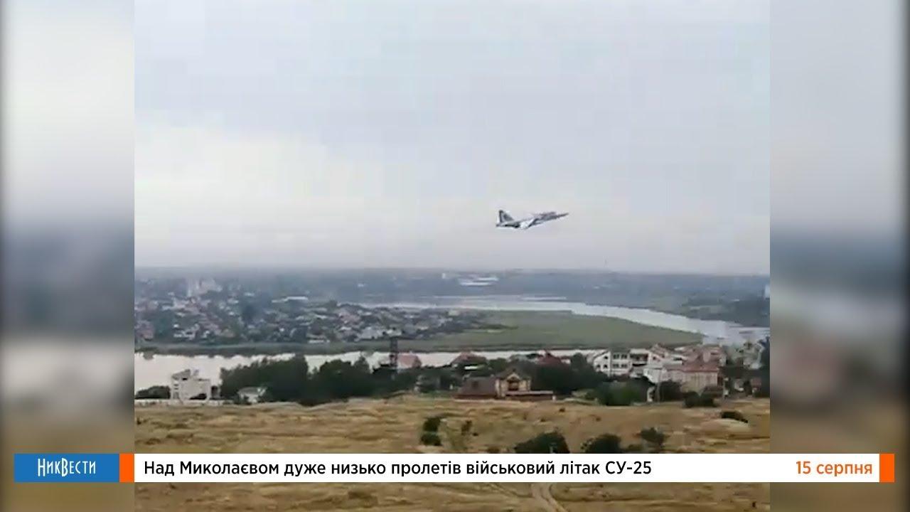 Штурмовик СУ-25 очень низко летал над городом