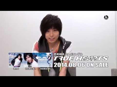 【声優動画】蒼井翔太が2ndシングル 「TRUE HEARTS」発売を動画でお知らせ