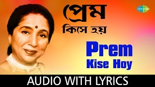 Prem Kise Hoy With Lyrics | Asha Bhosle | Bappi Lahiri | Joy