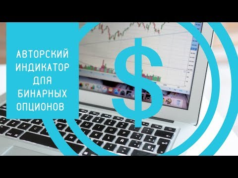 Как торговать опционами на instaforex