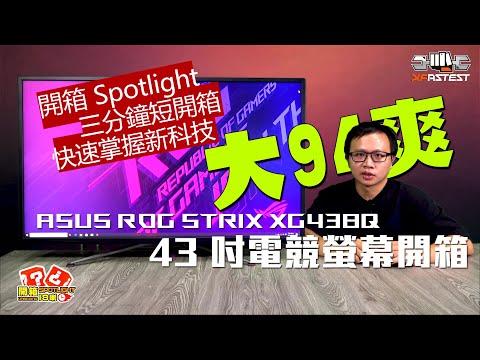 94 爽!ASUS ROG Strix XG438Q 大型電競螢幕開箱|開箱18喇 Unbox Spotlight |EP.32【XFastest】